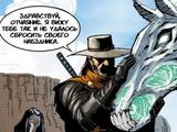 Лошадиный Мастер