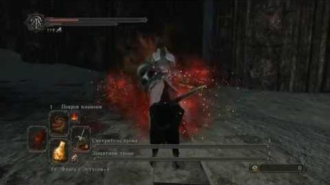 Dark Souls 2 Защитник трона и Смотритель трона (англ