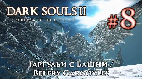 Dark Souls 2 Гаргульи c Башни Belfry Gargoyles