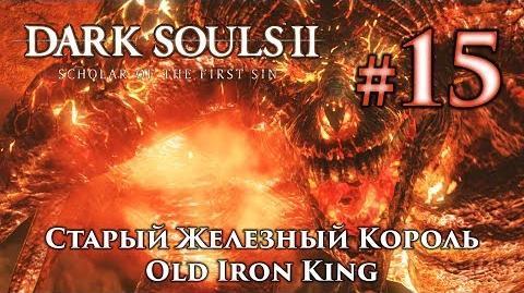 Dark Souls 2 Старый Железный Король Old Iron King
