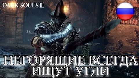 Dark Souls III - Ash Seeketh Embers (Launch Trailer) (Russian)