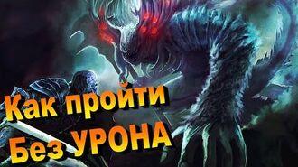 Pve билд рыцаря Dark Souls Remastered БЕЗ Урона