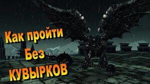 Дарк Соулс 2-0