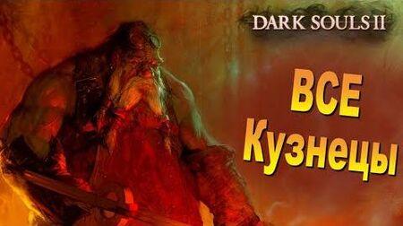 Орнифекс ► -Dark Souls 2- Дарк Соулс 2