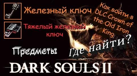 Как войти в DLC Crown of the Old Iron King - -Dark Souls II-