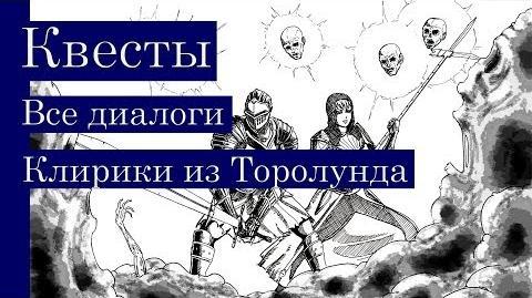 Всё о - Рея, Петрус, Винс и Нико из Торолунда