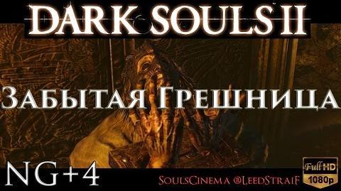 Dark Souls 2 - Забытая Грешница (The Lost Sinner) NG 4