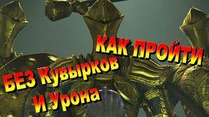 ГАЙД Как убить босса Стражи Руин БЕЗ УРОНА, Кувырков, Блоков и Парирований Dark Souls 2 Дарк Соулс 2