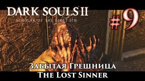 Dark Souls 2 Забытая Грешница The Lost Sinner
