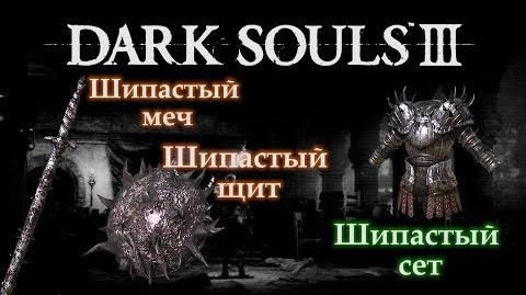 Где найти ШИПАСТЫЙ СЕТ КИРК СРЕДНИЙ ПАЛЕЦ ► Dark Souls 3