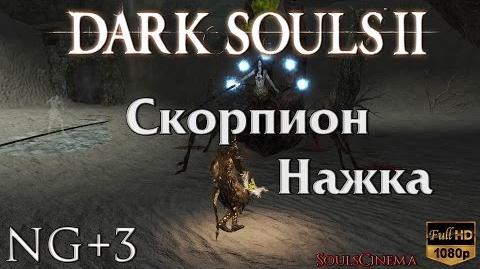 Dark Souls 2 - Скорпион Нажка (Scorpioness Najka) NG 3