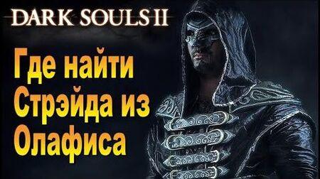 Где найти кузнеца Стрэйд из Олафиса ► -Dark Souls 2- Дарк Соулс 2 ГАЙД оружие из душ