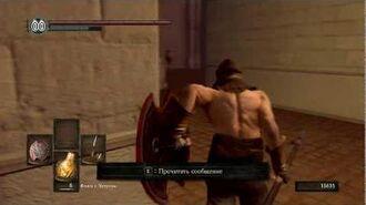 ГАЙД Как пропустить Анор-Лондо и сразу выйти к боссам Орнштейну и Смоугу в Dark Souls Remastered