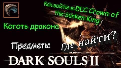 Как войти в DLC Crown of the Sunken King - -Dark Souls II-