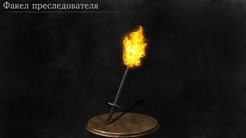 Dark Souls 3 Follower Torch Факел Преследователя Расположение Location