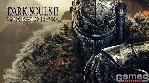 Dark Souls III - Вступление (русский дубляж)