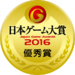 DS3 Japan Game Awards 2016 - Award for Excellence