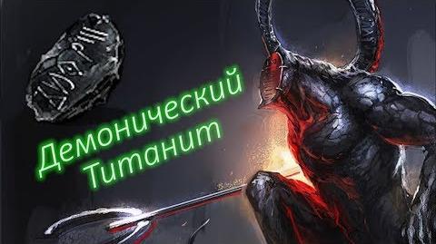 Демонический титанит