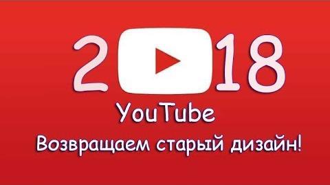 вернуть старый дизайн Youtube 4