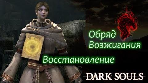 ГНЕВ БОГОВ ► -Dark Souls-
