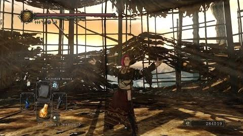 Dark Souls 2. Убийство Дракона - Стража за минуту