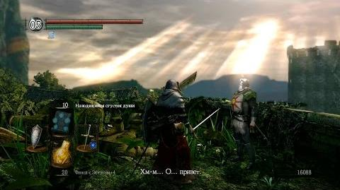 Dark Souls Solaire of Astora - How to rescue Solaire Солер из Асторы - Как спасти Солера