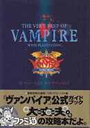 The Very Best of Vampire with obi
