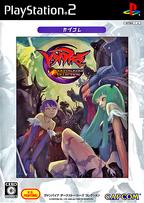 Vampire Darkstalkers Collection PS2