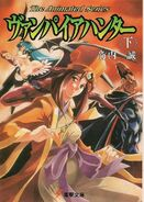 Vampire Hunter The Animated Series 2 (novel)