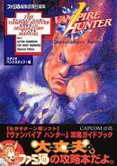 The Vampire Hunter Sega Saturn Manual 1 with obi