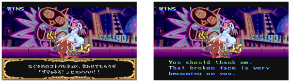 Vampire versus Darkstalkers quote screen