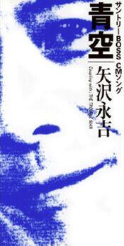 Aozora (A)