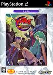 Vampire Darkstalkers Collection - Capcom Collection