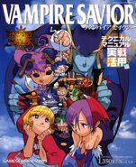 Vampire Savior Technical Manual