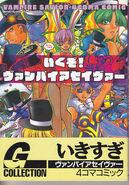 Ikuzo! Vampire Savior 4-koma Comic