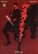 Vampire Savior Official Guide Book