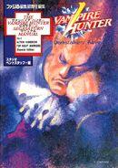 The Vampire Hunter Sega Saturn Manual 1