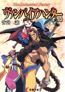 Vampire Hunter The Animated Series 1 (novel)