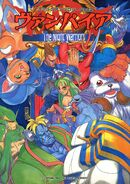 Vampire Comic Anthology 2