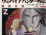 Vampire Hunter Gaiden: Lei-Lei Hen - Owaranai Haru