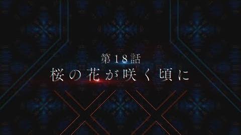 TVアニメ「ダーリン・イン・ザ・フランキス」第18話次回予告