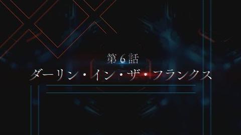 TVアニメ「ダーリン・イン・ザ・フランキス」第6話次回予告