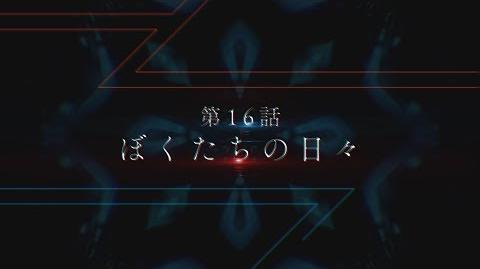 TVアニメ「ダーリン・イン・ザ・フランキス」第16話次回予告