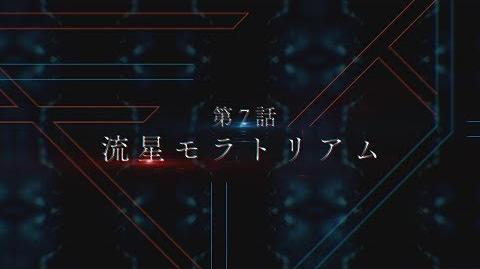 TVアニメ「ダーリン・イン・ザ・フランキス」第7話次回予告