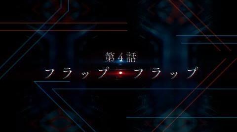 TVアニメ「ダーリン・イン・ザ・フランキス」第4話次回予告