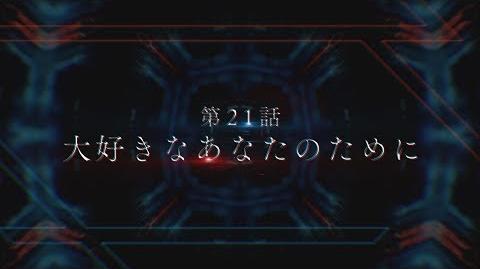 TVアニメ「ダーリン・イン・ザ・フランキス」第21話次回予告