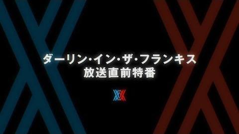 TVアニメ「ダーリン・イン・ザ・フランキス」放送直前特番