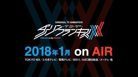 TVアニメ「ダーリン・イン・ザ・フランキス」PV第1弾 2018.1 on AIR