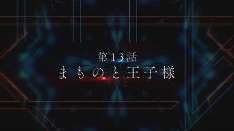 TVアニメ「ダーリン・イン・ザ・フランキス」第13話次回予告-3
