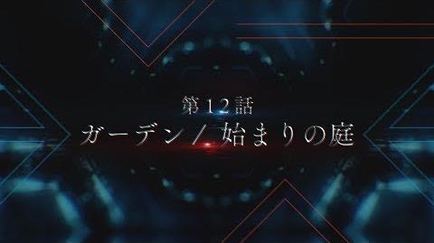 TVアニメ「ダーリン・イン・ザ・フランキス」第12話次回予告